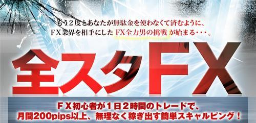 全スタFX1.jpg